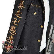 画像13: 東京卍リベンジャーズ 初代総長 マイキー 佐野万次郎 コスプレ衣装 (13)