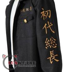 画像15: 東京卍リベンジャーズ 初代総長 マイキー 佐野万次郎 コスプレ衣装 (15)