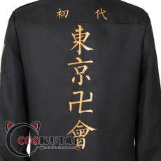 画像16: 東京卍リベンジャーズ 初代総長 マイキー 佐野万次郎 コスプレ衣装 (16)