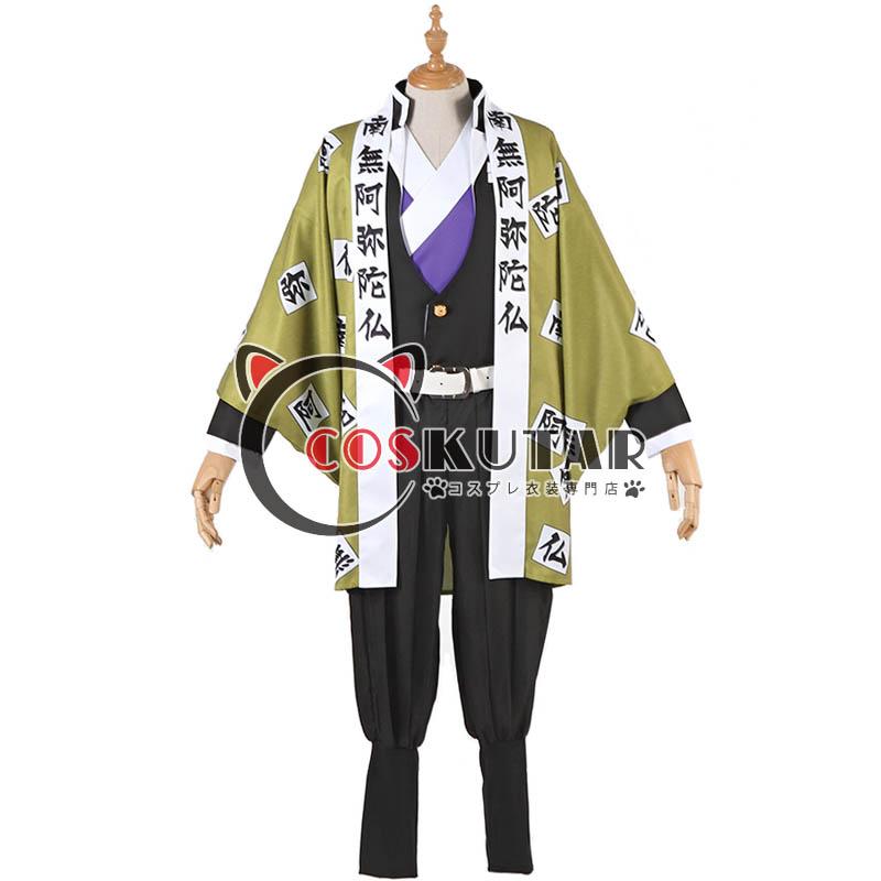画像1: 鬼滅の刃 鬼殺隊 岩柱 鳴嶼行冥 コスプレ衣装 (1)