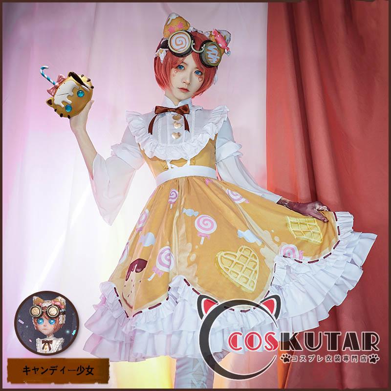 画像1: 第五人格 identityV キャンディー少女 機械技師 トレイシー コスプレ衣装 (1)